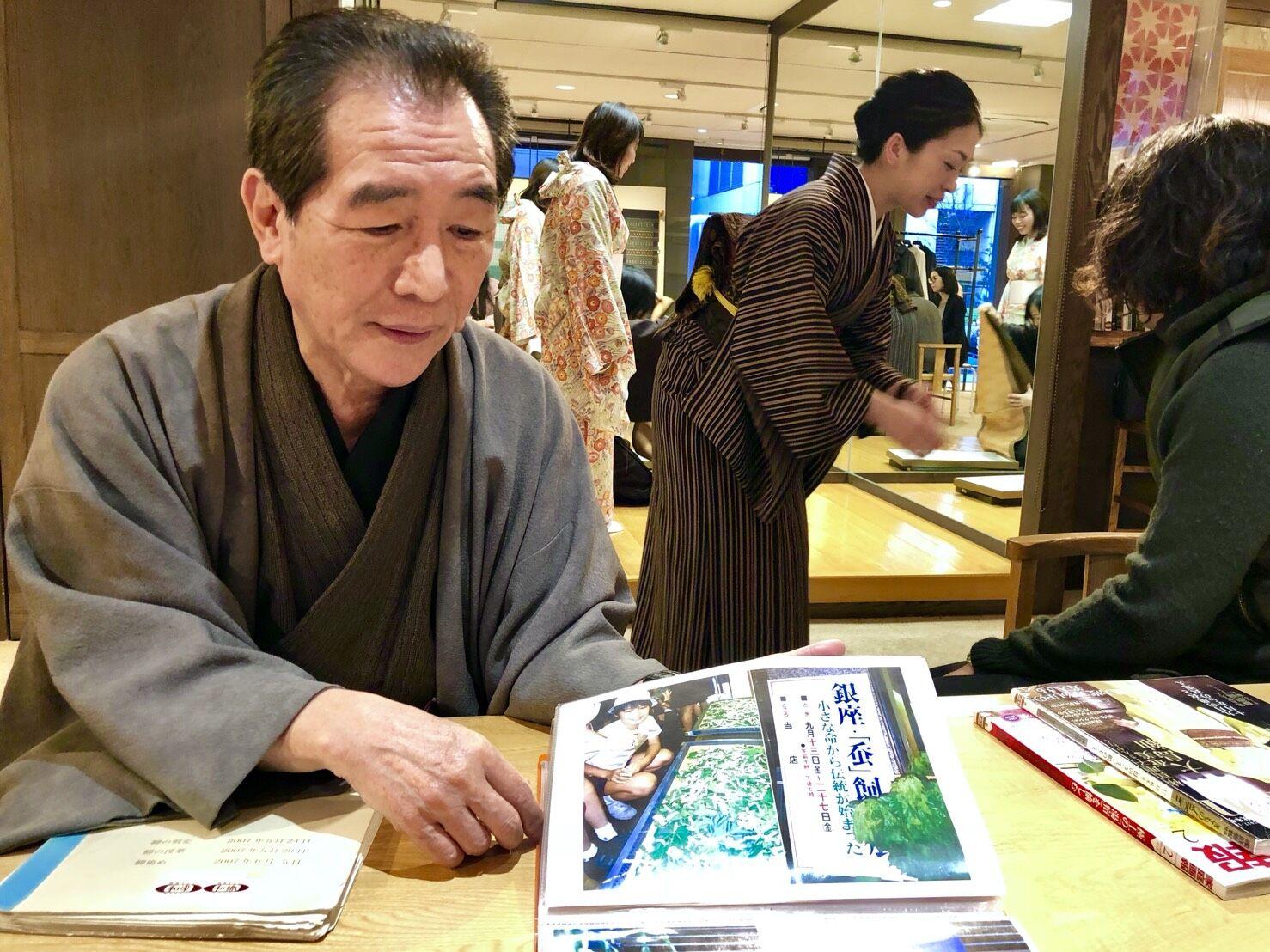 Ginza Motoji