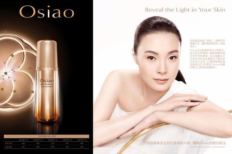 Estee Lauder Osiao Campaign